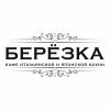 Cafe of Italian and Japanese cuisine Berezka