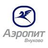 ЗАО «Аэропит-Внуково»