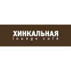 Хинкальная - lounge cafe
