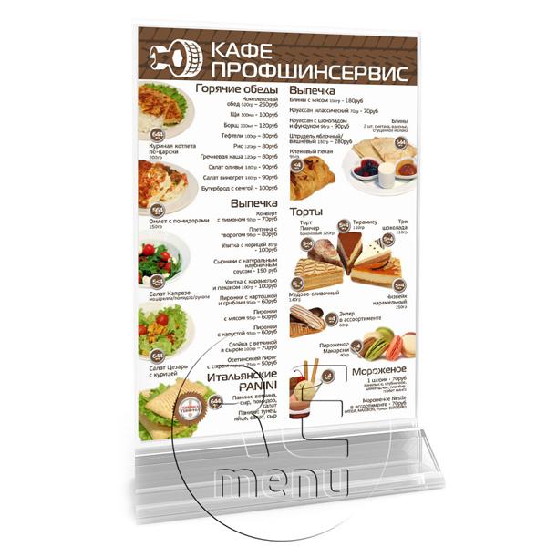 Дизайн и печать меню